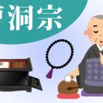 曹洞宗の葬儀の特徴-流れ・マナー