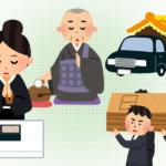 葬儀・葬式とは –葬儀の意味と流れ