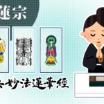 日蓮宗の葬儀の特徴-流れ・マナー