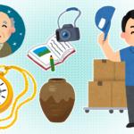 遺品整理とは?遺品整理を行う時期・料金・注意点と、業者の選び方について