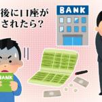 故人の銀行口座の凍結 ~死亡後に口座が凍結されたら?~