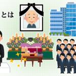 社葬とは?社葬の種類・個人葬との違い・税法上の取り扱いなど