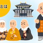 【仏教宗派とお葬式】天台宗・真言宗・浄土宗・浄土真宗・臨済宗・曹洞宗・日蓮宗の違いとお葬式について