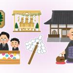 仏式と神式、葬儀の違い