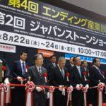 【8月22日~24日】第4回エンディング産業展開催