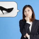 光り物はNG。葬儀・葬式にはどんな靴を履いていったらいいの?女性編