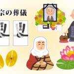 天台宗の葬儀の特徴 – 流れ・マナー