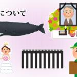 鯨幕について