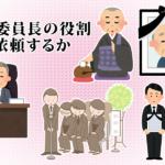 葬儀委員長の役割