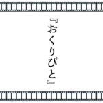 【終活シネマ】もう一度観たい、終活映画『おくりびと』