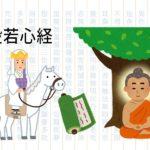 般若心経とは?仏教や哲学の専門用語をなるだけ使わずに日常語でご説明します