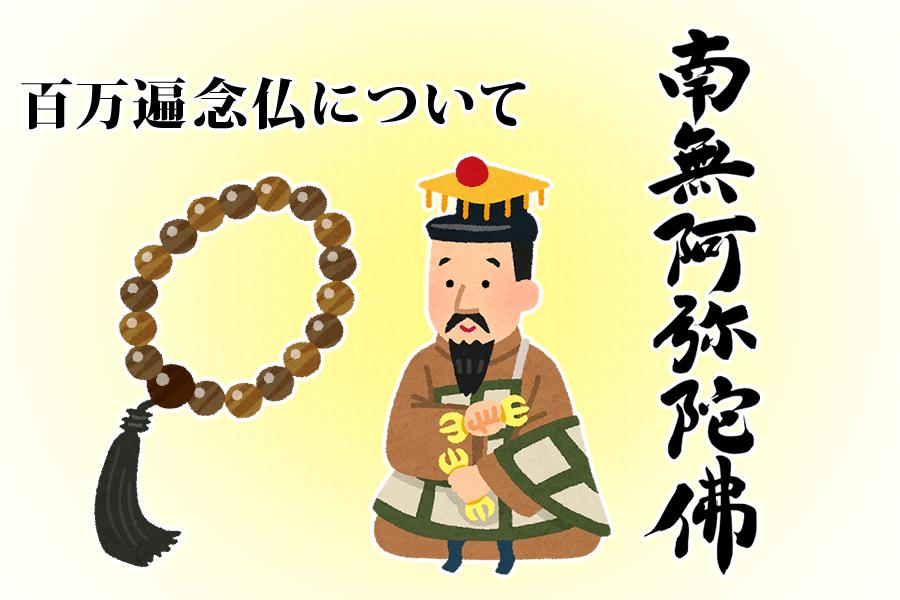 地域行事として日本各地に残る百万遍念仏とは