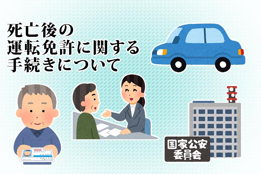 死亡後に運転免許証を返納するための手続きや書類