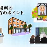 東京の火葬場はどこにある?料金など一挙紹介!