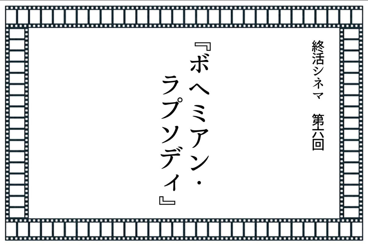 【終活映画】公開中!家族と仲間が支える人生『ボヘミアン・ラプソディ』