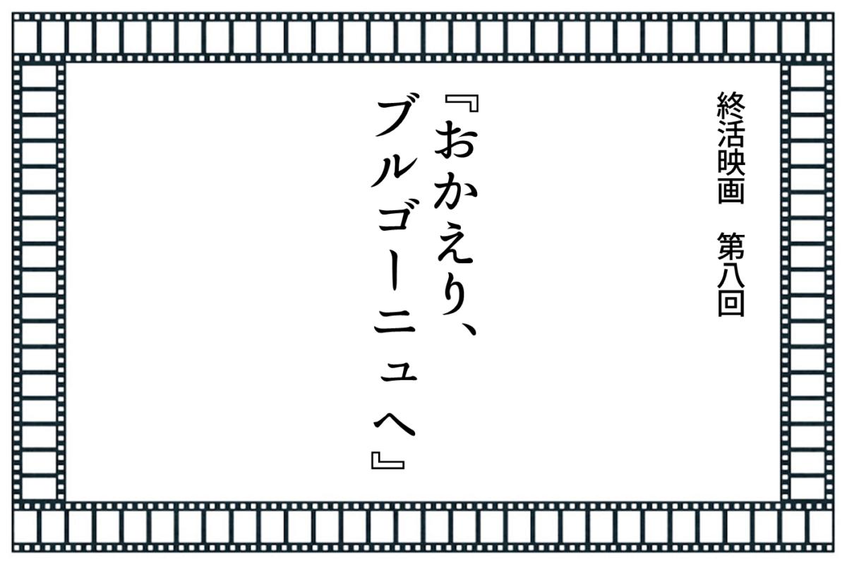 【終活映画】相続問題で悩む前に。『おかえり、ブルゴーニュへ』