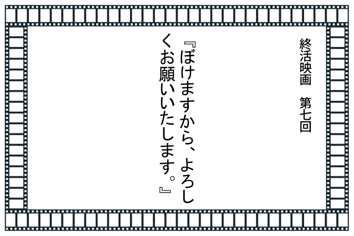 【終活映画】『ぼけますから、よろしくお願いいたします。』を観て、「ぼける」を考えた