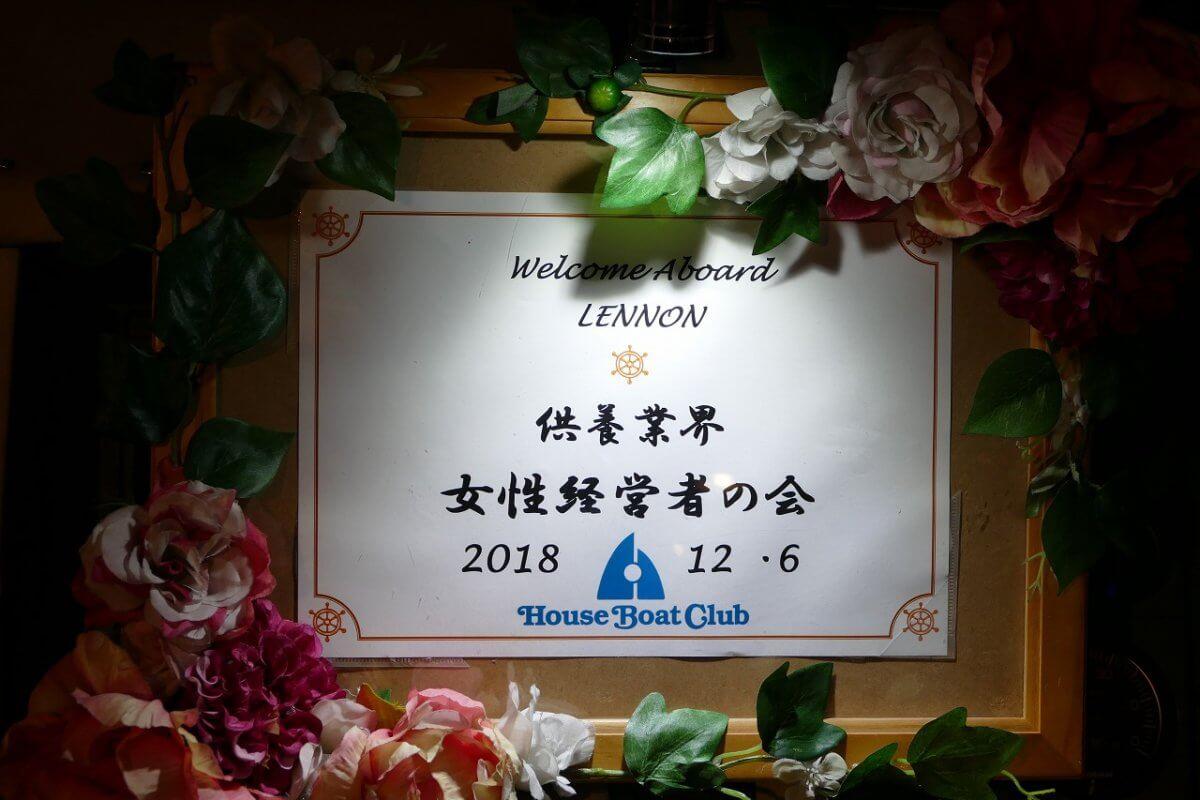 【業界初】17名の女性経営者が東京湾に集結!「供養業界 女性経営者の会」決起大会