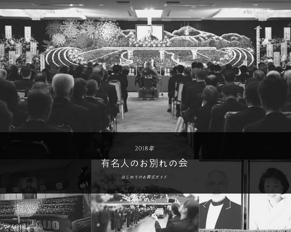 平成30年(2018年)に亡くなった 芸能人・有名人・著名人のお葬式・お別れの会を総まとめ