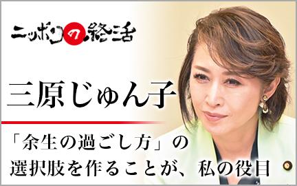 ニッポンの終活 「余生の過ごし方」の選択肢を作ることが、私の役目
