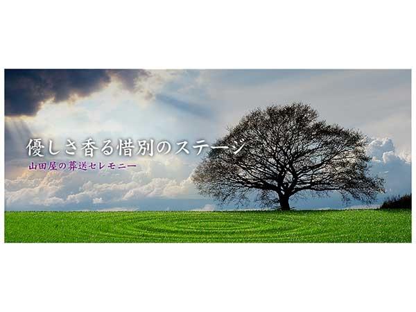 合資会社山田屋葬儀社