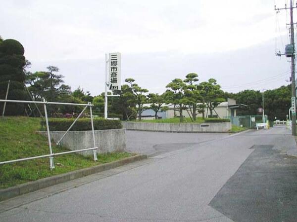 三郷市斎場