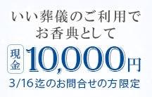 10,000円キャッシュバック