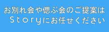 Storyお別れ会