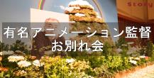 アニメ監督を偲ぶ会