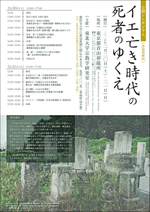 イエ亡き時代の死者のゆくえ(最終版) (3)