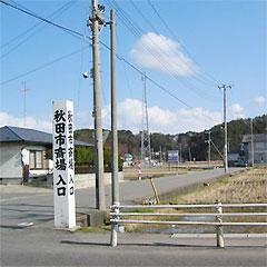 秋田市斎場