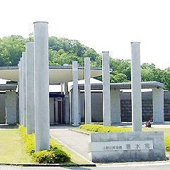 小野加東斎場 湧水苑