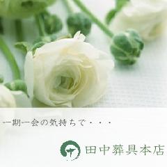 有限会社春日井互助会