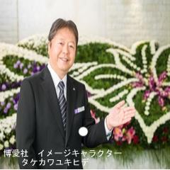株式会社博愛社