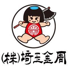 株式会社埼玉金周