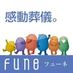 株式会社FUNE(フューネ)