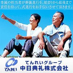 中日典礼株式会社