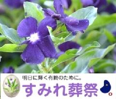 株式会社白光社 すみれ葬祭