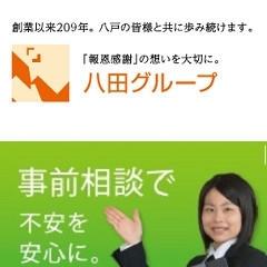 株式会社報恩八田