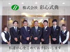 株式会社彩心式典