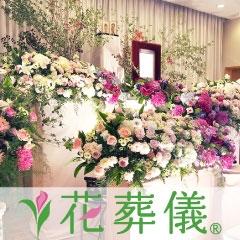 花葬儀 青山サロン