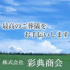 株式会社彩典商会