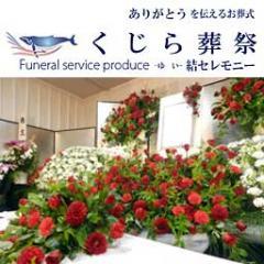 くじら葬祭