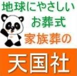 株式会社天国社宮崎