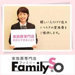 株式会社ファミリー葬 平野店