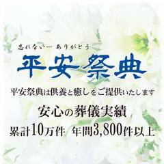 株式会社日本サービスセンター(平安祭典)