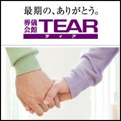 葬儀会館ティア【大阪】