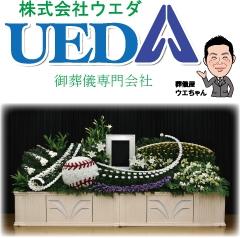 御葬儀専門会社 株式会社ウエダ