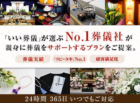 「いい葬儀おススメプラン * 2013年度顧客満足度・ご依頼数共にNo.1!」