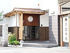 昔ながらの葬送文化を引き継ぎながら新しい葬儀を提案する大阪市住吉区の老舗葬儀社